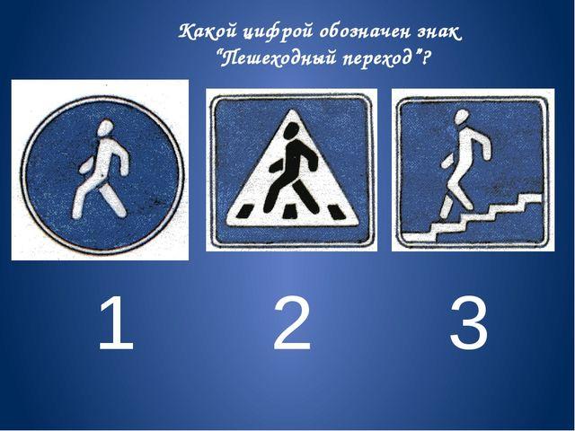 """1 2 3 Какой цифрой обозначен знак """"Пешеходный переход""""?"""