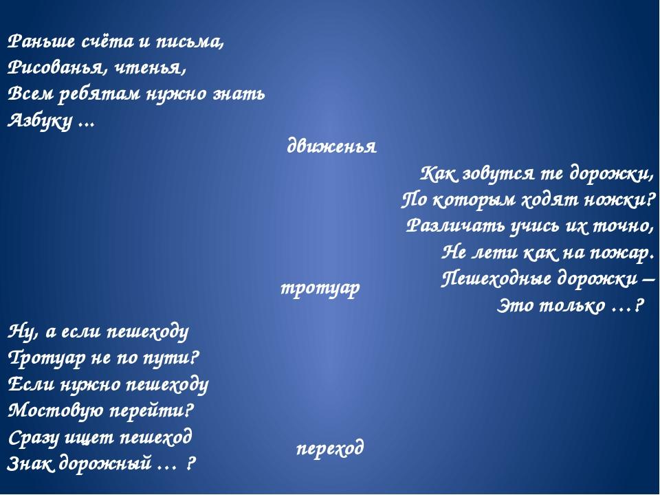 Раньше счёта и письма, Рисованья, чтенья, Всем ребятам нужно знать Азбуку ......