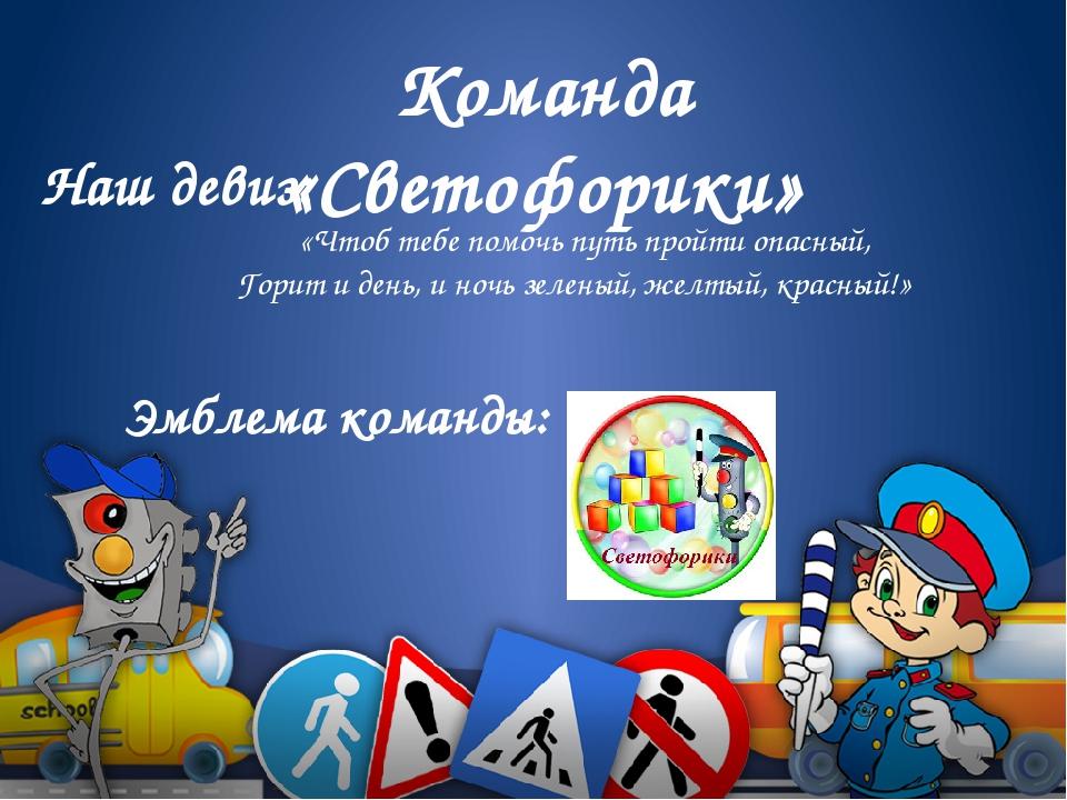 Команда «Светофорики» Наш девиз: «Чтоб тебе помочь путь пройти опасный, Горит...