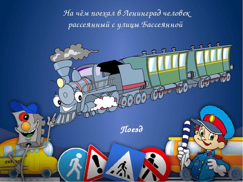 На чём поехал в Ленинград человек рассеянный с улицы Бассеянной Поезд