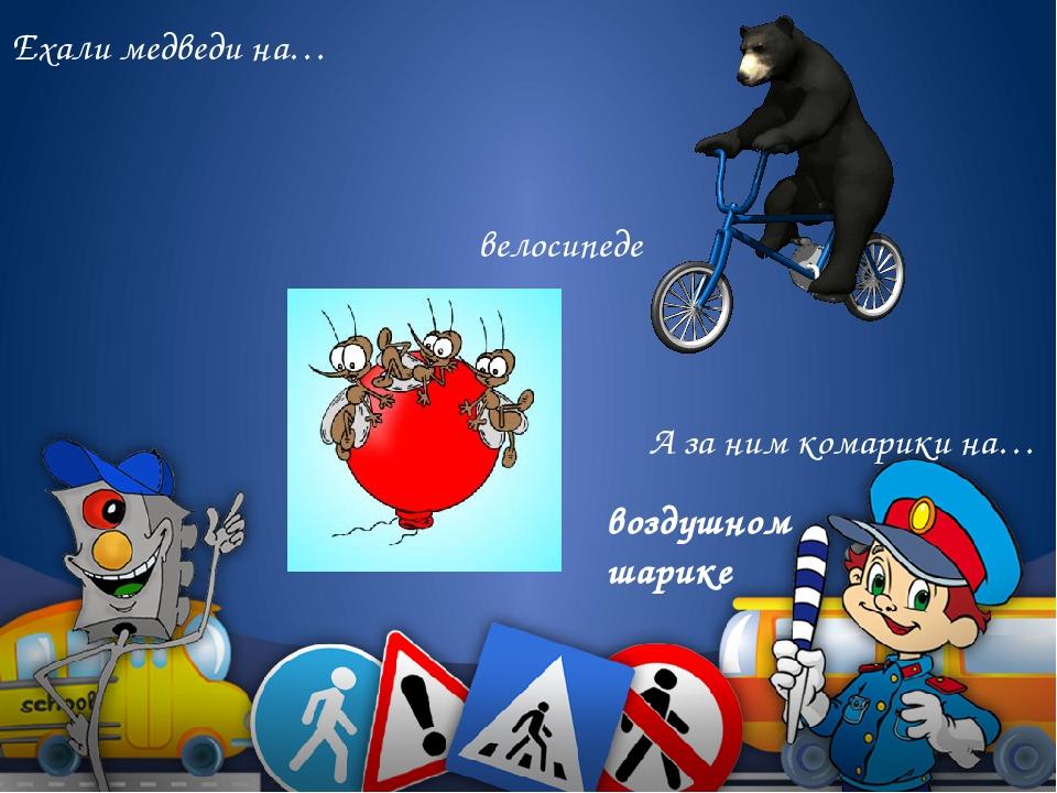 Ехали медведи на… велосипеде А за ним комарики на… воздушном шарике