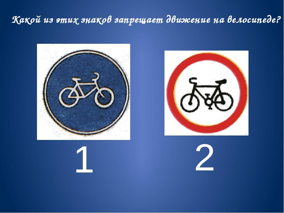 1 2 Какой из этих знаков запрещает движение на велосипеде?