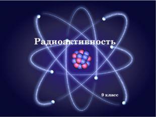 Радиоактивность 9 класс