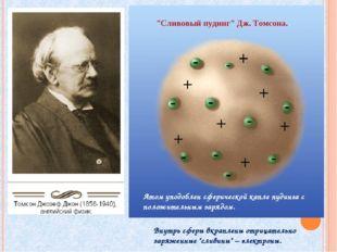 """""""Сливовый пудинг"""" Дж. Томсона. Атом уподоблен сферической капле пудинга с пол"""