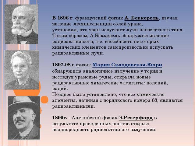 В 1896 г. французский физик А. Беккерель, изучая явление люминесценции солей...