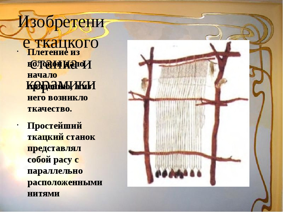 Изобретение ткацкого станка и керамики Плетение из волокон дало начало пряден...