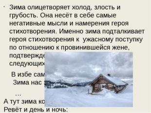 Зима олицетворяет холод, злость и грубость. Она несёт в себе самые негативные