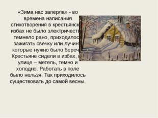 «Зима нас заперла» - во времена написания стихотворения в крестьянских избах