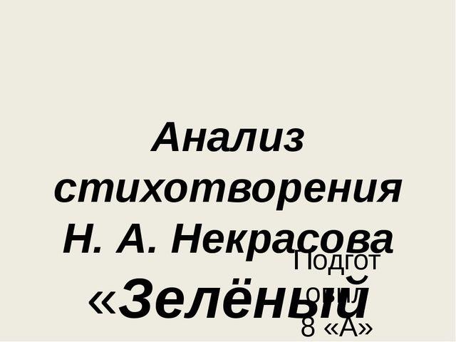 Анализ стихотворения Н. А. Некрасова «Зелёный шум» Подготовил 8 «А»