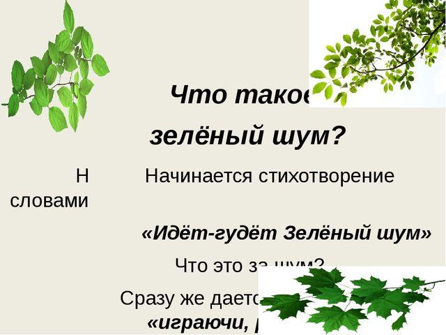 Что такое зелёный шум? Н Начинается стихотворение словами «Идёт-гудёт Зелёны...
