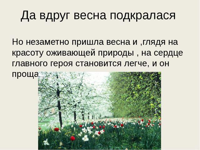 Да вдруг весна подкралася Но незаметно пришла весна и ,глядя на красоту ожива...