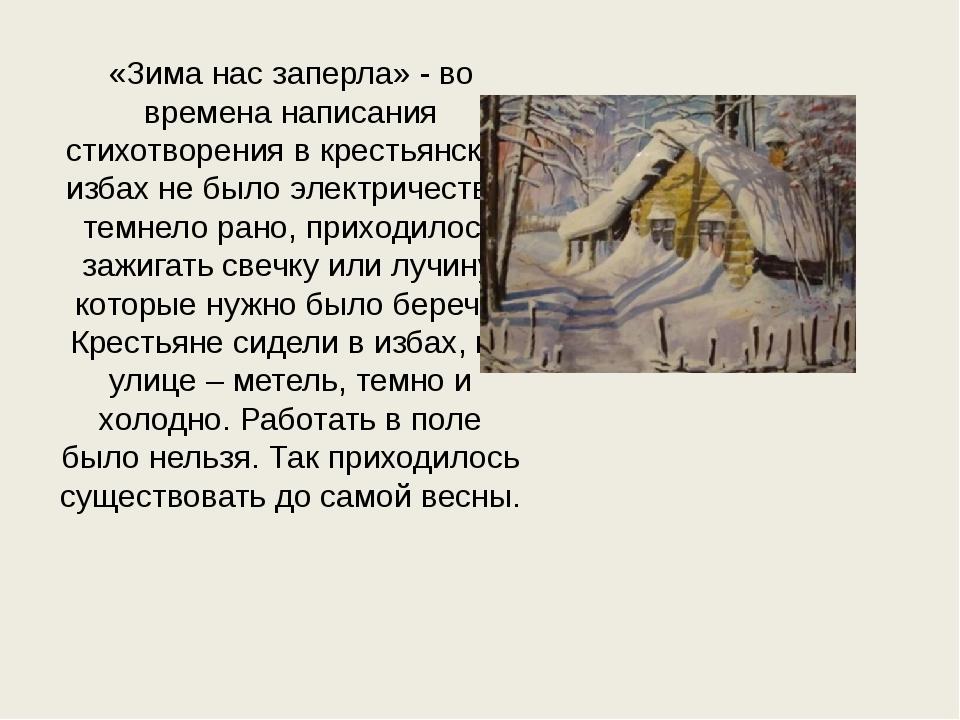 «Зима нас заперла» - во времена написания стихотворения в крестьянских избах...