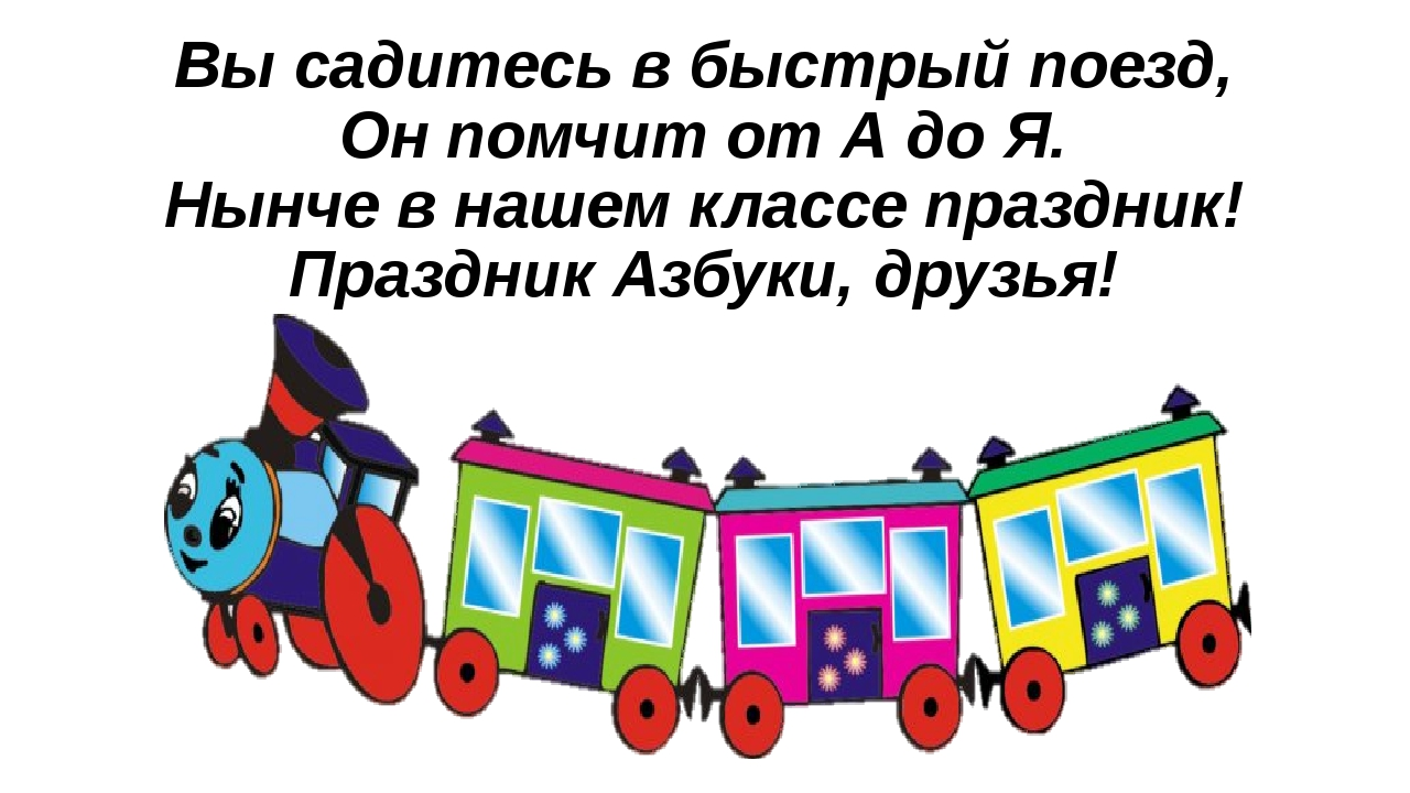 Вы садитесь в быстрый поезд, Он помчит от А до Я. Нынче в нашем классе праздн...