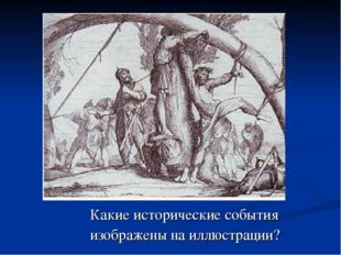 Какие исторические события изображены на иллюстрации?