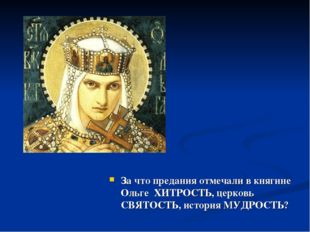 За что предания отмечали в княгине Ольге ХИТРОСТЬ, церковь СВЯТОСТЬ, история