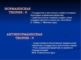 - Государство у восточных славян основано благодаря норманнам (варягам); - Са