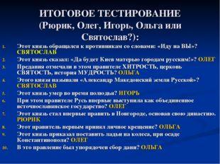 ИТОГОВОЕ ТЕСТИРОВАНИЕ (Рюрик, Олег, Игорь, Ольга или Святослав?): Этот князь