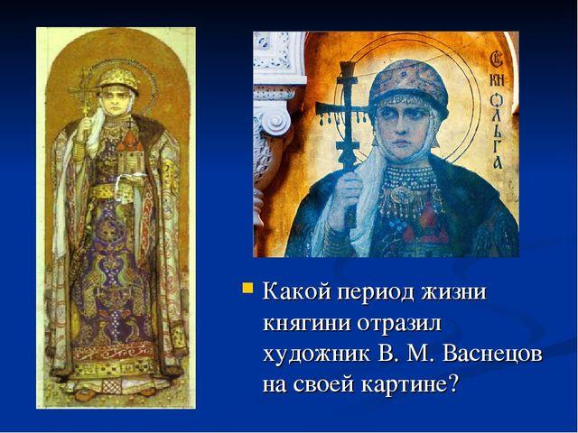 Какой период жизни княгини отразил художник В. М. Васнецов на своей картине?