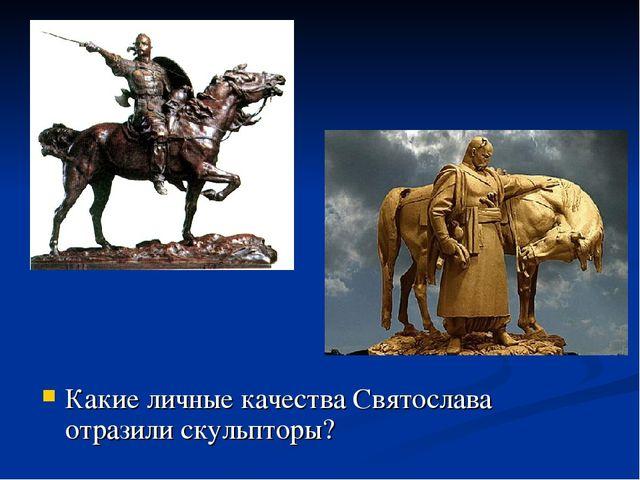 Какие личные качества Святослава отразили скульпторы?