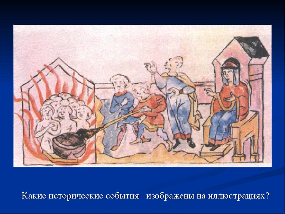 Какие исторические события изображены на иллюстрациях?