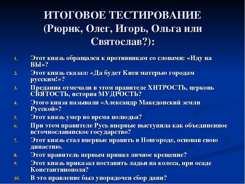 ИТОГОВОЕ ТЕСТИРОВАНИЕ (Рюрик, Олег, Игорь, Ольга или Святослав?): Этот князь...