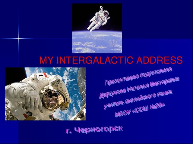 MY INTERGALACTIC ADDRESS