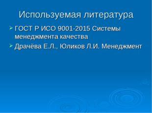 Используемая литература ГОСТ Р ИСО 9001-2015 Системы менеджмента качества Дра