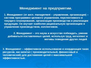 1. Менеджмент (от англ. management – управление, организация) – система прогр