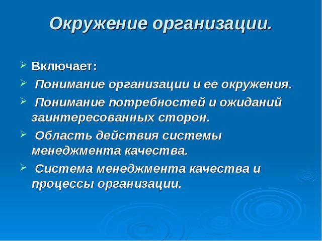Окружение организации. Включает: Понимание организации и ее окружения. Поним...