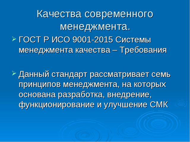 Качества современного менеджмента. ГОСТ Р ИСО 9001-2015 Системы менеджмента к...