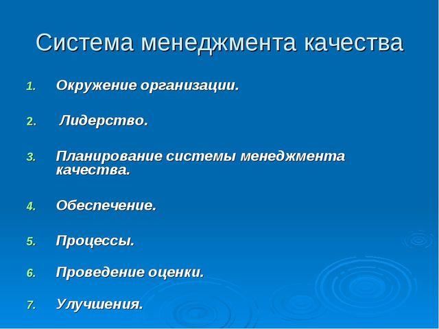 Система менеджмента качества Окружение организации. Лидерство. Планирование с...