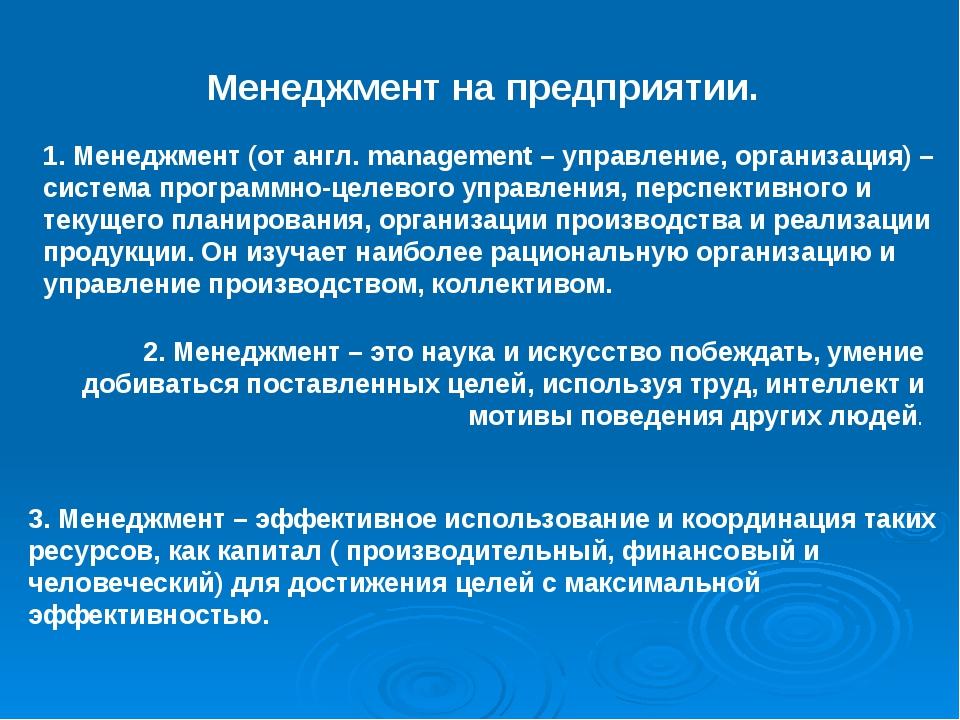 1. Менеджмент (от англ. management – управление, организация) – система прогр...