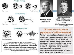 Правило смещения (правило Содди-Фаянса): При α – распаде радиоактивный элемен