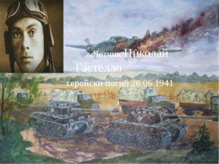 Летчик Николай Гастелло геройски погиб 26.06.1941
