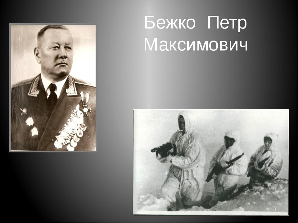 Бежко Петр Максимович