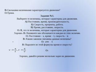 В:Сколькими величинами характеризуется движение? О:Тремя. Задание №1. Выберит