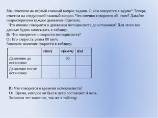 Мы ответили на первый главный вопрос задачи. О чем говорится в задаче? Теперь
