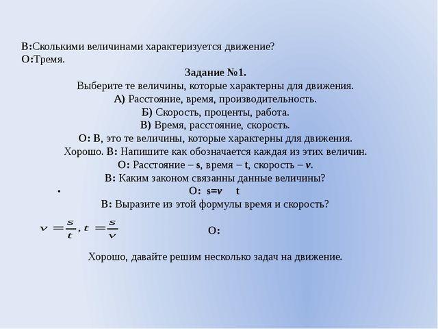 В:Сколькими величинами характеризуется движение? О:Тремя. Задание №1. Выберит...