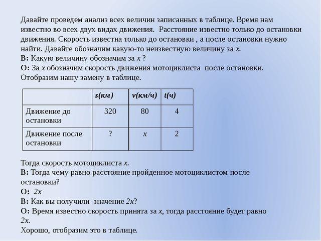 Давайте проведем анализ всех величин записанных в таблице. Время нам известно...