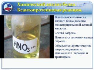 В небольшое количество яичного белка добавим концентрированной азотной кислот