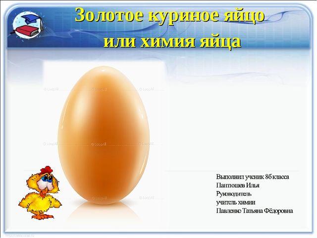 Золотое куриное яйцо или химия яйца