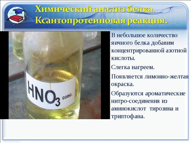 В небольшое количество яичного белка добавим концентрированной азотной кислот...