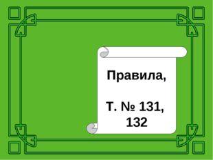 Правила, Т. № 131, 132