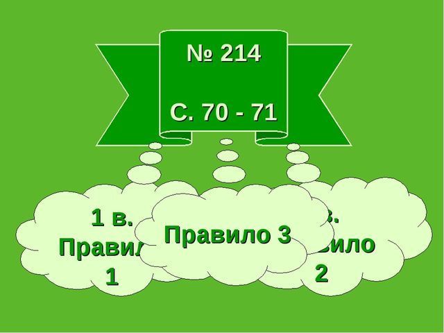 № 214 С. 70 - 71 1 в. Правило 1 2 в. Правило 2 Правило 3