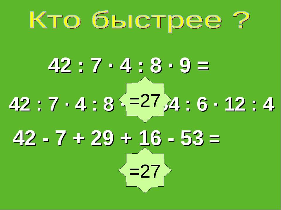 42 : 7 ∙ 4 : 8 ∙ 0 ∙ 54 : 6 · 12 : 4 42 : 7 ∙ 4 : 8 · 9 = 42 - 7 + 29 + 16 -...