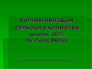 Коллективизация сельского хозяйства декабрь 1927г. XV съезд ВКП(б) Высочина С
