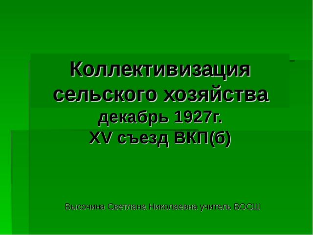 Коллективизация сельского хозяйства декабрь 1927г. XV съезд ВКП(б) Высочина С...