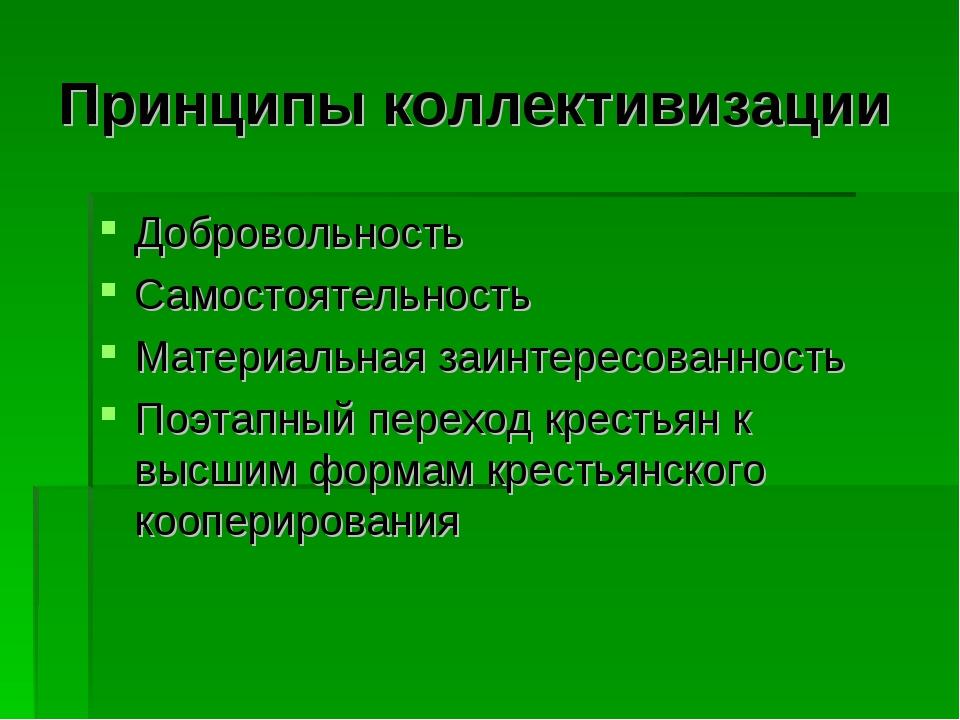Принципы коллективизации Добровольность Самостоятельность Материальная заинте...