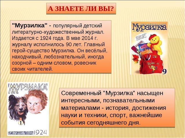 """А ЗНАЕТЕ ЛИ ВЫ? """"Мурзилка"""" - популярный детский литературно-художественный жу..."""