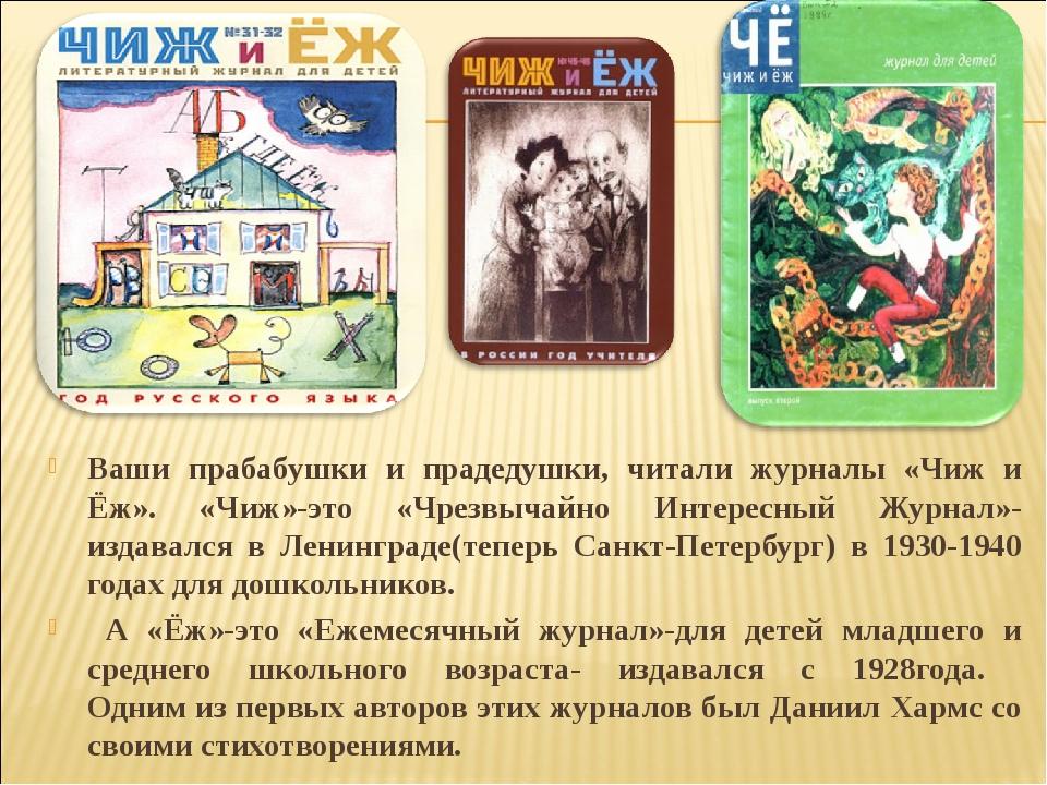 Ваши прабабушки и прадедушки, читали журналы «Чиж и Ёж». «Чиж»-это «Чрезвычай...